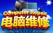 深圳电脑维修
